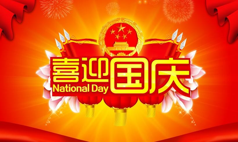国庆节短信祝福语